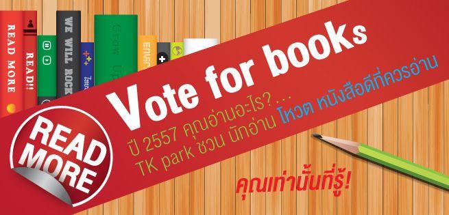Vote4Book-655x315.jpg
