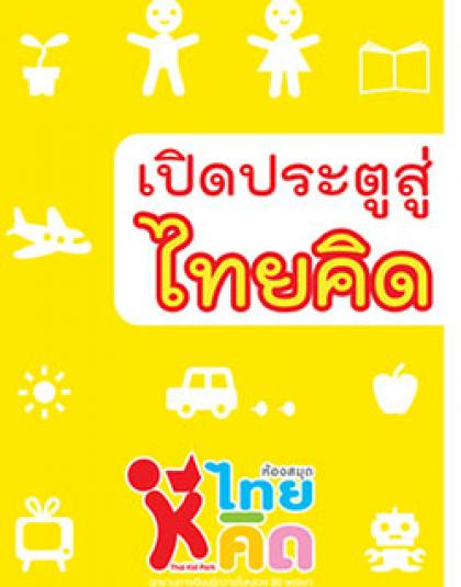 ThaiKid_250x568.jpg