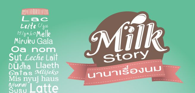 MilkStory-655x315.jpg