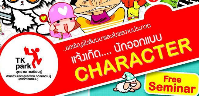 CharacterDesign2014-655x315.jpg