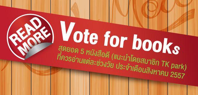 Vote-AUG-655x315.jpg