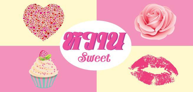 Sweet-655x315.jpg
