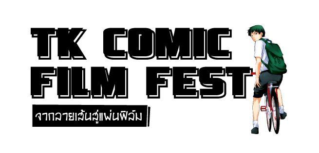 ComicFilmFest-655x315.jpg