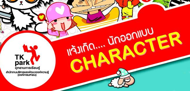 CharacterDesignAward-655x315.jpg