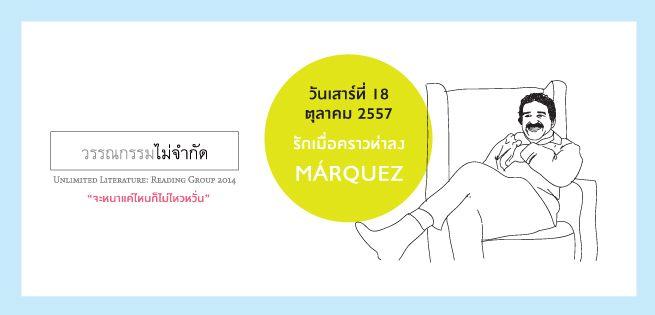 readingGroup-Marquez-655x315.jpg