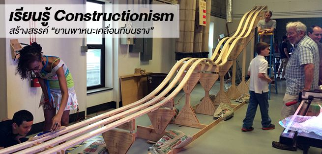 Constructionism-655x315.jpg