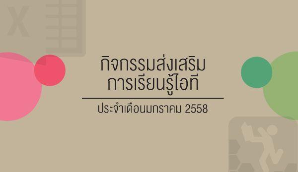 ITJAN58-600x347.jpg