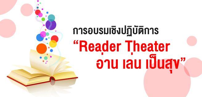 ReaderTheater655x315.jpg