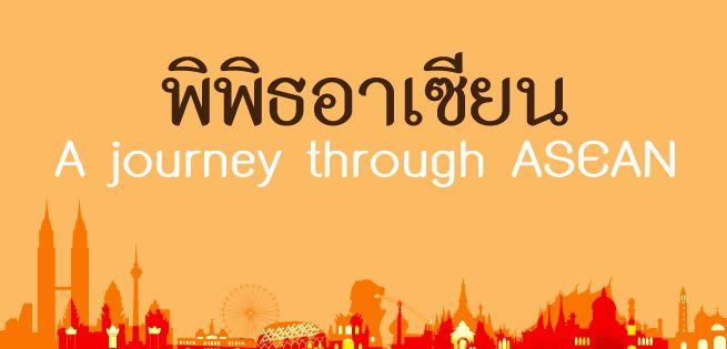 ASEANBanner-01.jpg
