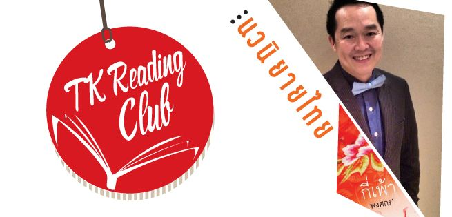 ReadingClub-JAN57-655x315.jpg