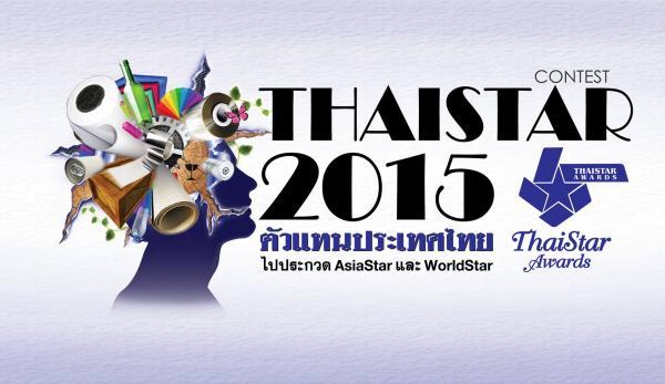 ThaiStar.jpg