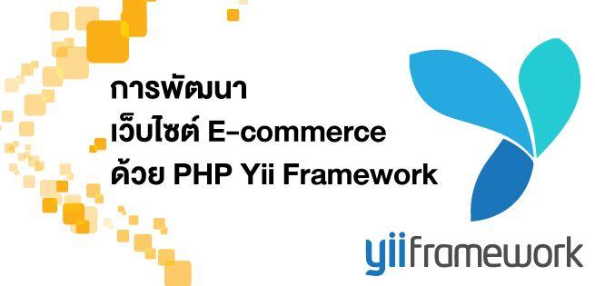 Yii-Framework2_655x315.jpg