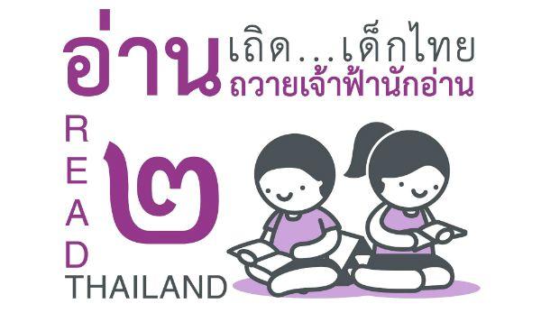 ReadThai2_logo-re.jpg