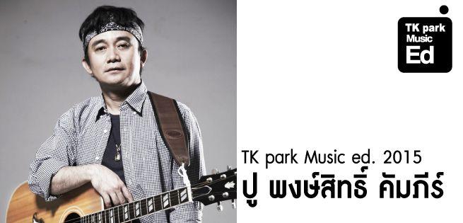 MusicEd-MAR58-655x315.jpg