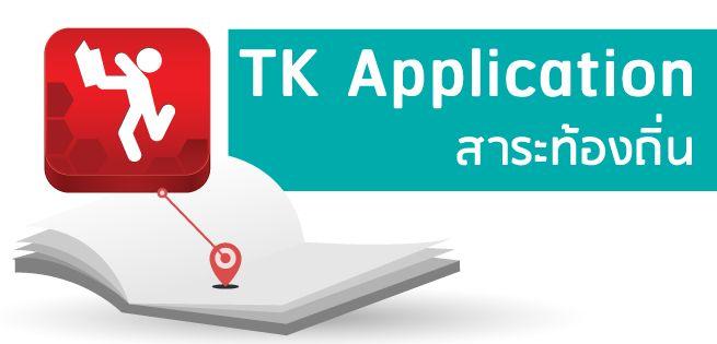 TKApp02-655x315.jpg