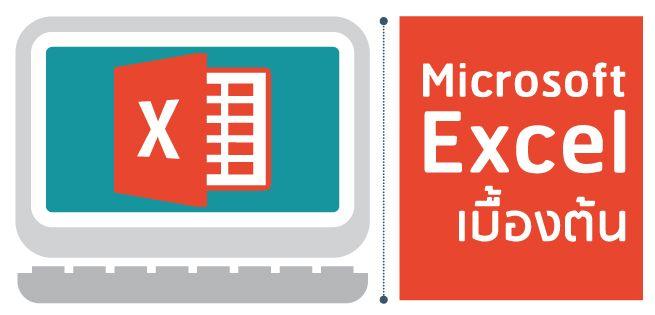 Excel02-655x315.jpg