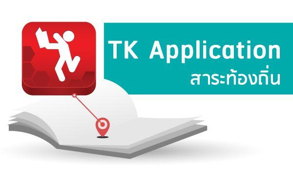 TKApp02-600x347.jpg