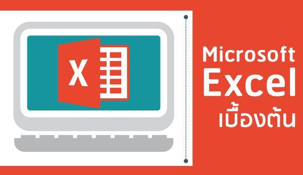Excel02-600x347.jpg