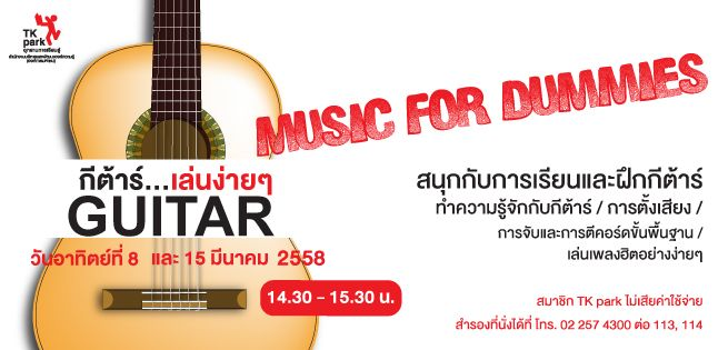 Guitar_655x315px.jpg