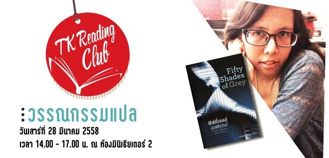 ReadingClub-MAR57-655x315.jpg