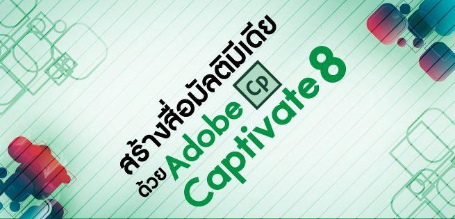 IT-Captivate-655x315.jpg