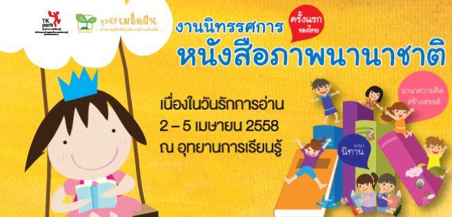 Inter-Book_655x315.jpg