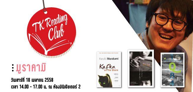 ReadingClub-APR57-655x315.jpg