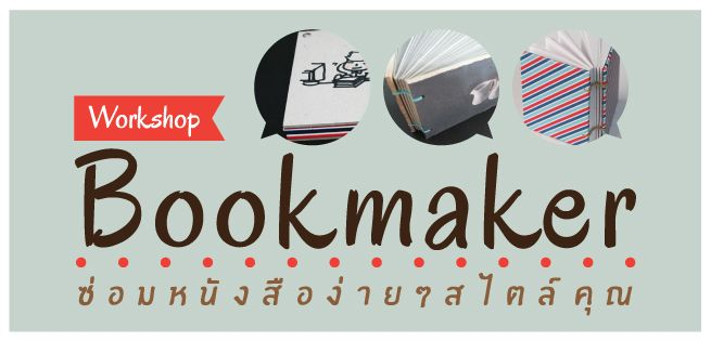 BookMaker-655x315.jpg