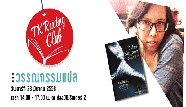 ReadingClub-web.jpg