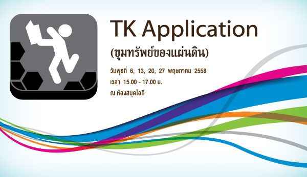 TKapp-may58_600x347.jpg