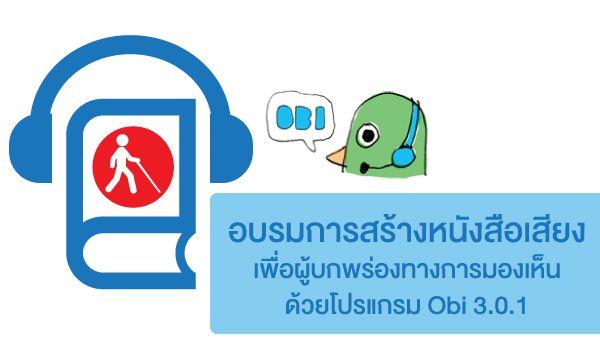 obi_600x347.jpg