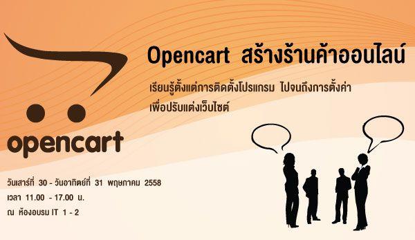 opencart_600x347.jpg