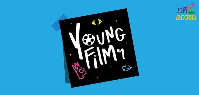 YoungStage-655x315-โดนหนังครั้งแรก.jpg