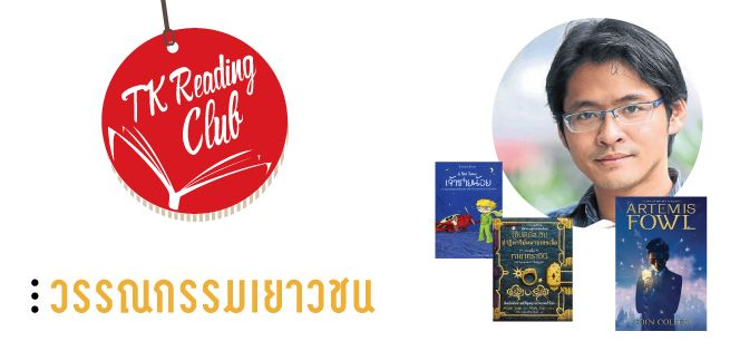 ReadingClub-MAY58-เยาวชน-655x315.jpg