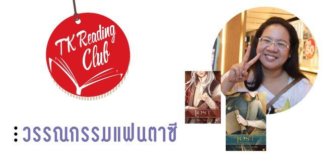 ReadingClub-MAY58-แฟนตาซี-655x315.jpg