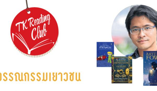 ReadingClub-MAY58-เยาวชน-655x315.jpg
