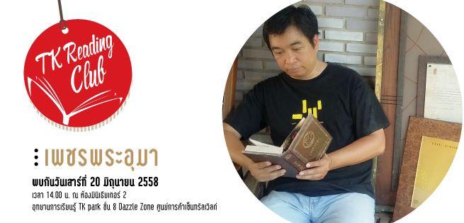 ReadingClub-JUN58-655x315.jpg