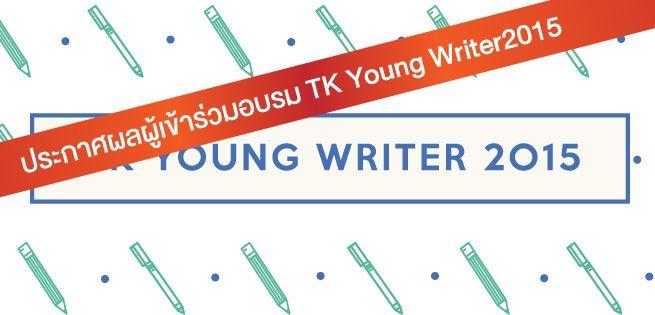 YoungWriter2015-655x315-ประกาศผล.jpg