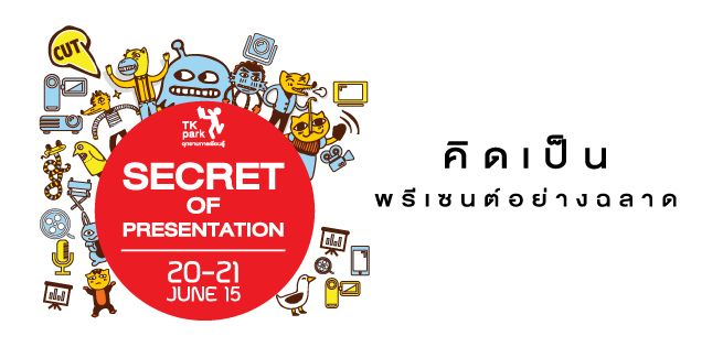 SecretOfPresent-655x315.jpg