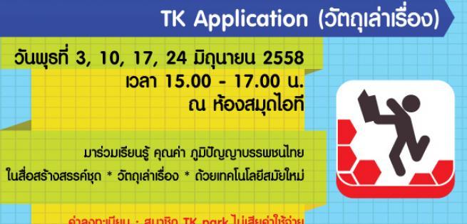 TKApp_600x347.jpg