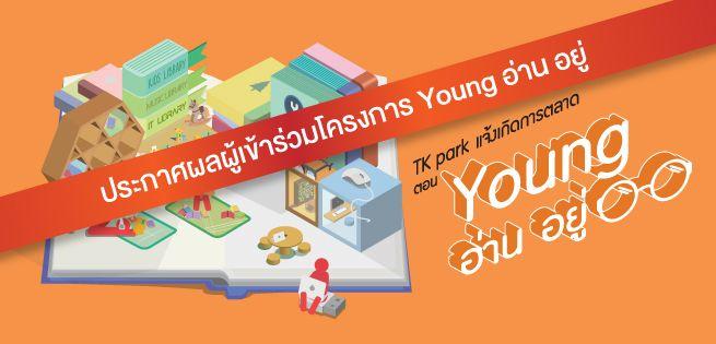Youngอ่านอยู่-ประกาศผล-655x315 (1).jpg