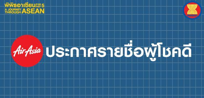 ASEAN5-ประกาศผล-655x315.jpg