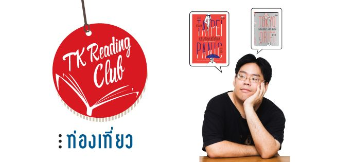 ReadingClub-JUL58-655x315.jpg