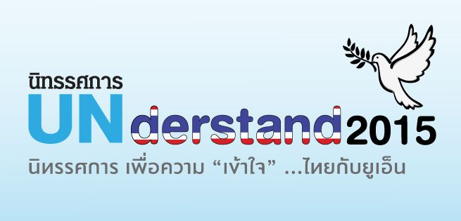 UNderstand2015-655x315.jpg