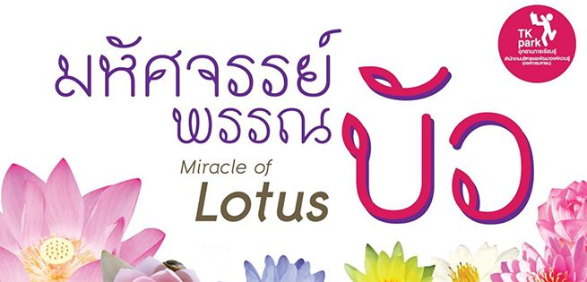 Lotus-655x315.jpg