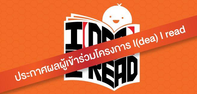 IdeaIread-ประกาศผล-655x315.jpg