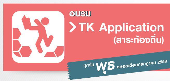 TKapp-jul58_655x315.jpg