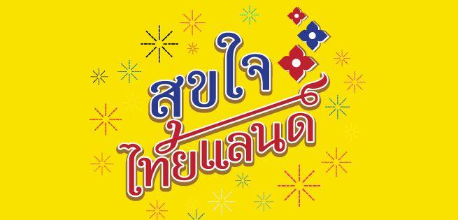 THAILANDHappy-655x315.jpg