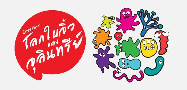 จุลินทรีย์-655x315.jpg