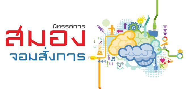 Brain-655x315.jpg